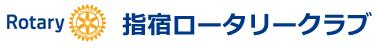指宿ロータリークラブ
